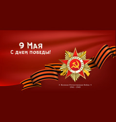 russian victory day horizontal greeting card vector image