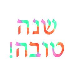 Inscription shana tova hebrew rosh a shana vector