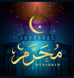 greeting card muharram - meaning is forbidden vector image
