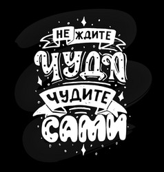 Russian lettering phrase don t wait for a miracle vector