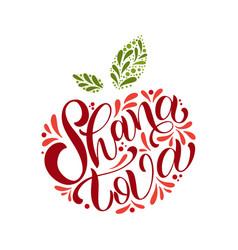 Shana tova calligraphy text for jewish new year vector