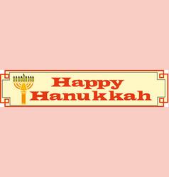 happy hanukkah greeting card background vector image