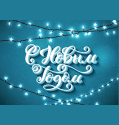 Russian text merry christmas happy new year vector