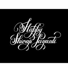 Happy Shivaji Jayanti handwritten ink lettering vector image