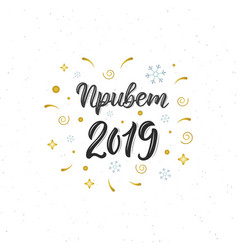 hello 2019 russian hand written modern brush vector image