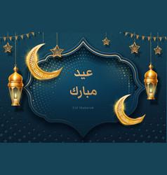 islamic festival or bakrid al-adha ul-fitr card vector image
