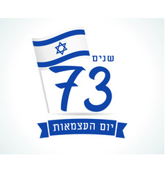 73 years israel independence day flag banner vector image