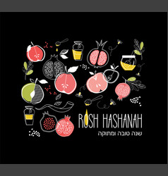 Greeting card with symbols of jewish holiday rosh vector