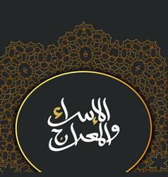 Isra and miraj arabic islamic background art vector