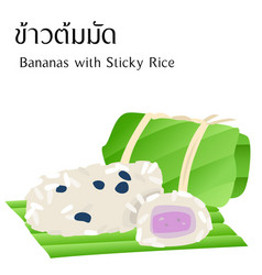 Thai food banana with sticky rice vector
