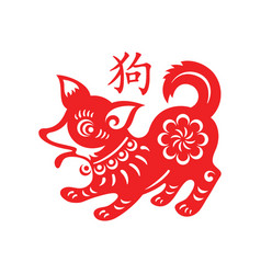 dog lunar year vector image vector image