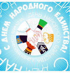Greeting card day of national unity russia vector