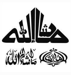 Mash allah islamic arabic calligraphy vector