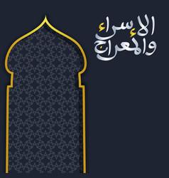 Isra and miraj written in arabic calligraphy vector