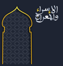 isra and miraj written in arabic calligraphy with vector image