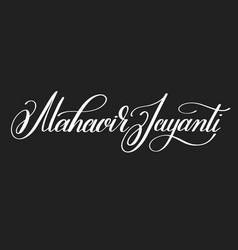 mahavir jayanti hand written lettering inscription vector image