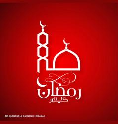 Ramadan kareem creative typography with moon vector