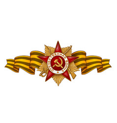 9 may banner happy victory day russian vector image