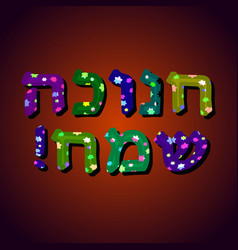 Multi-colored inscription hebrew hanukkah sameah vector