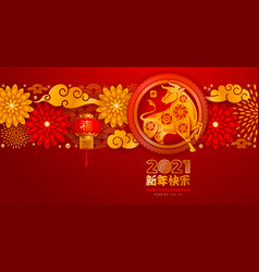 Chinese new year 2021 year ox vector