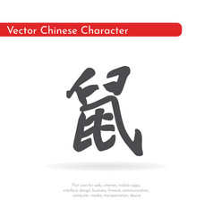 chinese character rat vector image