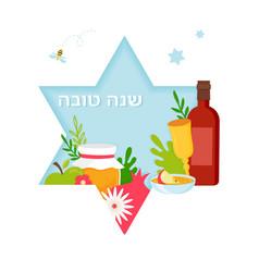 greeting card with symbols jewish holiday rosh vector image