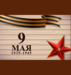 Victory day poster may 9th vector