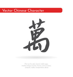 chinese character ten thousand vector image