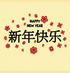 Chinese new year backgroundcard print seamless vector