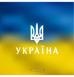 Emblem of Ukraine with the text on a yellow vector image