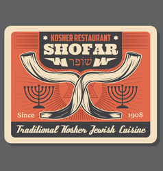 Jewish traditional kosher restaurant poster vector