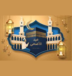 masjid al-haram mecca mosque and kaaba holy stone vector image