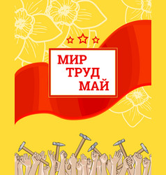 international workers day may 1 russian vector image