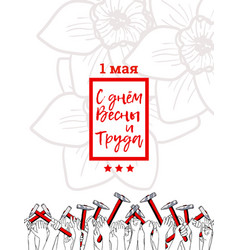 spring and labor day in russia vector image