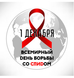 red aids ribbon with earth globe vector image