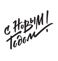 with new year - russian hand-written text vector image