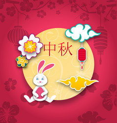 Mid autumn festival poster with bunny full moon vector