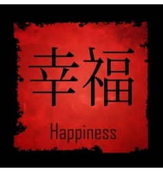 Chinese Characters Happiness vector image