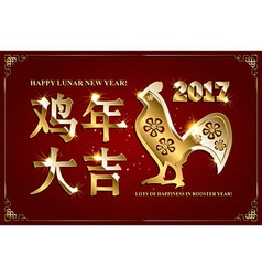 Happy Lunar new year Greeting card vector image