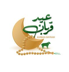 Arabic islamic holiday kurban bayram eid al adha vector