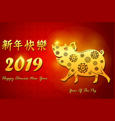 Happy chinese new year 2019 with golden pig and te vector