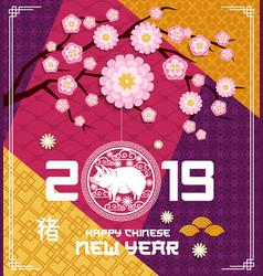 happy chinese new year of pig vector image