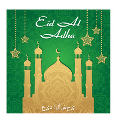 muslim holiday eid al-adha gift cards vector image