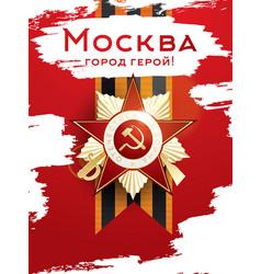 moscow hero city vector image