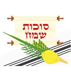 Jewish holiday sukkot four species on tallit vector