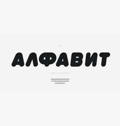 cyrillic font bold style - russian alphabet vector image