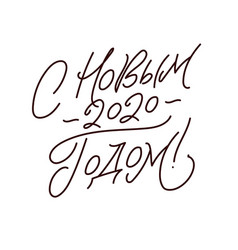 happy new year 2020 russian calligraphy vector image