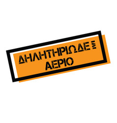 poison gas stamp in greek vector image