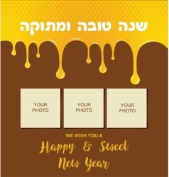 Honey drips shana tova greetings in hebrew rosh vector