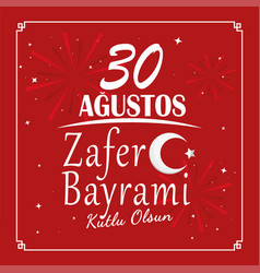 Zafer bayrami with fireworks vector